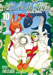Centaur no Nayami - 10 ::