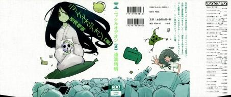 nickelodeon - green