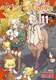 Centaur no Nayami - 11 ::
