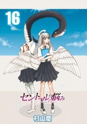 Centaur no Nayami - 16 :: 117