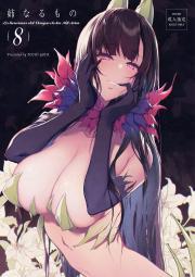 Ane Naru Mono - Hentai - 08
