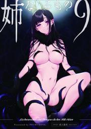 Ane Naru Mono - Hentai - 09