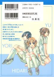 Yubisaki Milktea - 07 ::