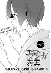 Eromanga-sensei - 10 :: 070