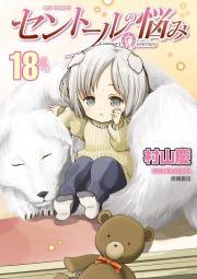 Centaur no Nayami - 18 ::
