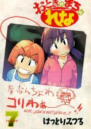 OTOGI no MACHI no RENA - 07 ::