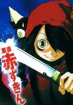 Tokio Red Hood - 02 :: 006