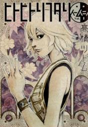 Hito Hitori Futari - 01 :: 001