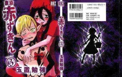 Tokio Red Hood - 03 :: Recopilatorio