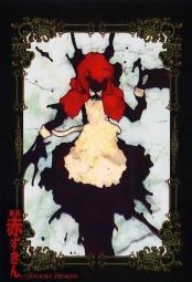 Tokio Red Hood - 04 :: 020
