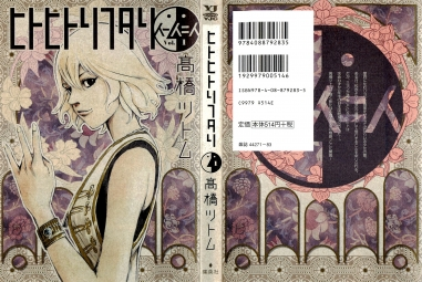 Hito Hitori Futari - 01 :: Recopilatorio