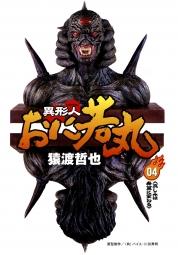 Oniwakamaru - 04 :: 025