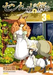 Centaur no Nayami - 03 :: Recopilatorio