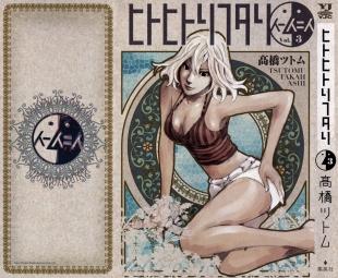 Hito Hitori Futari - 03 :: Recopilatorio