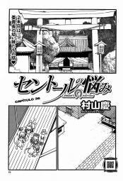 Centaur no Nayami - 06 :: 036