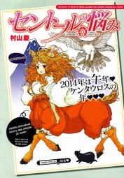 Centaur no Nayami - 07 :: 042