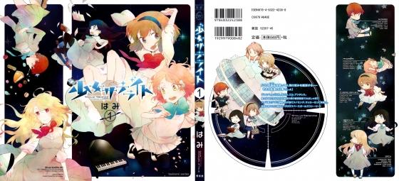Shoujo Satellite - Recopilatorio