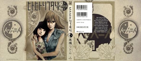 Hito Hitori Futari - 07 :: Recopilatorio