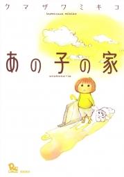 Anokono-ie - 001