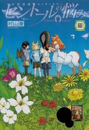 Centaur no Nayami - 08 :: Recopilatorio