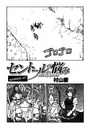 Centaur no Nayami - 09 :: 058