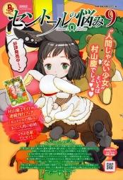 Centaur no Nayami - 09 :: Recopilatorio