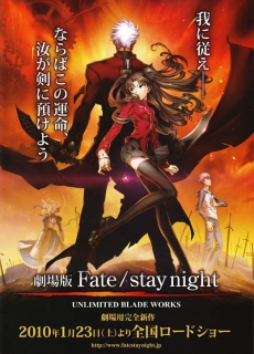 Fate Stay Night - Unlimited Blade Works [Movie]